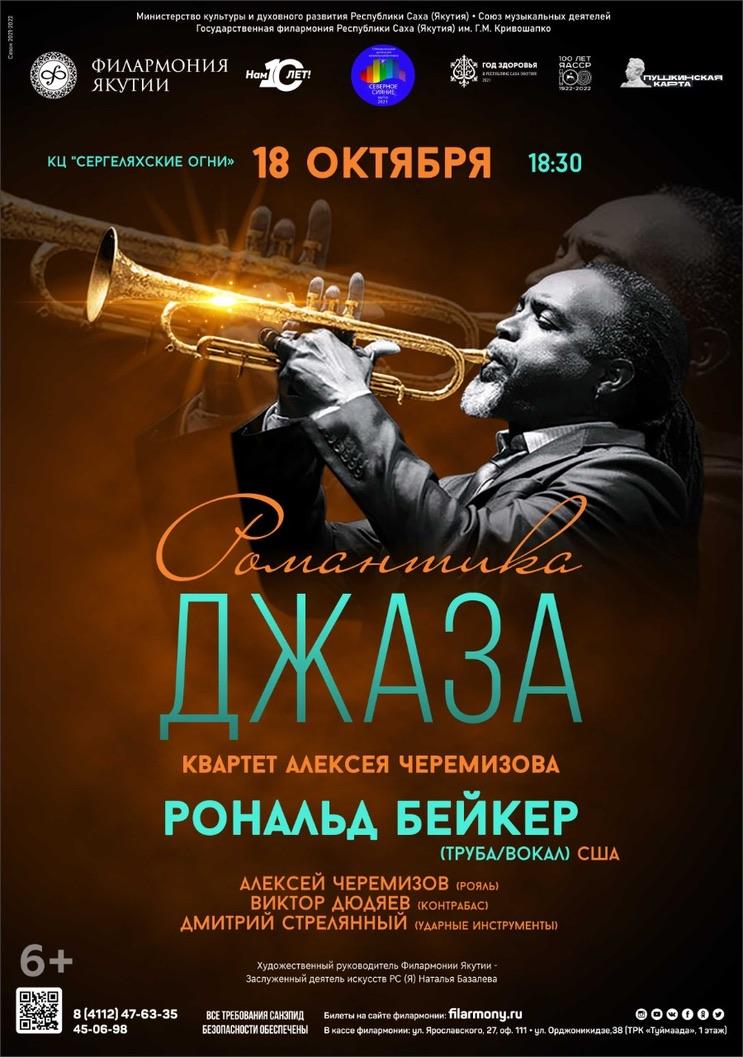 Ronald Baker returns to Russia Fall 2021